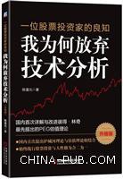 一位股票投资家的良知:我为何放弃技术分析(升级版)