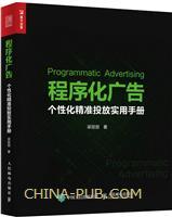 程序化广告 个性化精准投放实用手册