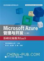 Microsoft Azure 管理与开发(上册)基础设施服务IaaS