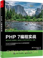 PHP 7 编程实战