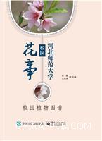 河北师范大学校园花事  校园植物图谱