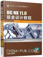UG NX 11.0钣金设计教程