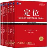 [套装书]定位经典重译版6册