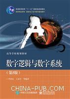 数字逻辑与数字系统(第5版)