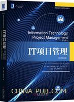 (特价书)IT项目管理(原书第8版)