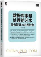 (特价书)数据库事务处理的艺术:事务管理与并发控制