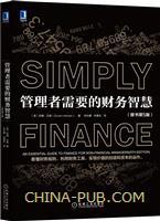 管理者需要的财务智慧(原书第5版)
