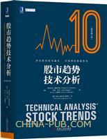 (特价书)股市趋势技术分析(原书第10版)