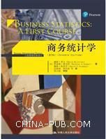 商务统计学(第7版)(工商管理经典译丛)