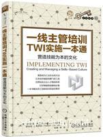 一线主管TWI实施一本通-营造技能为本的文化