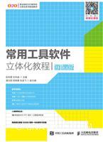 常用工具软件立体化教程(微课版)