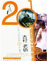 [特价书]梦幻旅游(古镇卷):古韵与风情的20个地方