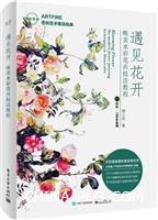 遇见花开 唯美水彩花卉技法教程(全彩)