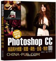 (www.wusong999.com)数码摄影后期处理秘笈:Photoshop CC商品照片修图·抠图· 调色·合成·特效