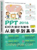 PPT 2016幻灯片设计与制作从新手到高手