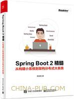 Spring Boot 2精髓:从构建小系统到架构分布式大系统