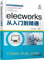 elecworks从入门到精通(含1DVD)