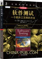 (特价书)软件测试:一个软件工艺师的方法(原书第4版)
