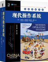 现代操作系统(英文版・第4版)