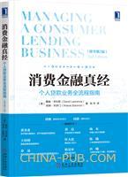 (特价书)消费金融真经:个人贷款业务全流程指南(原书第2版)