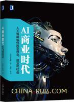 AI商业时代:人工智能如何改变商业、就业和社会