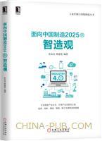 (特价书)面向中国制造2025的智造观