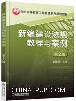 新编建设法规教程与案例 第2版