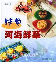 特色河海鲜菜