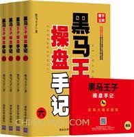 黑马王子操盘手记(六-九)