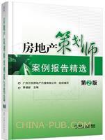 房地产策划师案例报告精选  第2版