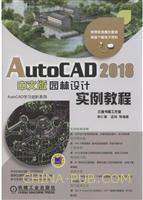 AutoCAD 2018中文版园林设计实例教程