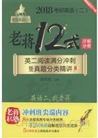 2018考研英语(二)老蒋12式:英二阅读满分冲刺暨真题分类精讲