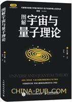 图解宇宙与量子理论