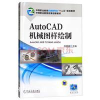 AutoCAD机械图样绘制