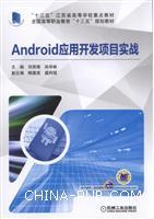 Android应用开发项目实战