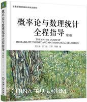 概率论与数理统计全程指导第3版