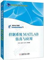 控制系统MATLAB仿真与应用