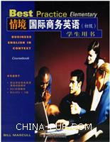 情境国际商务英语(初级)学生用书