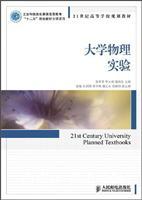 """大�W物理���(工�I和信息化普通高等教育""""十二五""""���教材立��目)"""