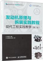 发动机原理与拆装实践教程――现代工程实践教学(第2版)