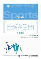 大学体育(上册)