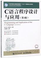 C语言程序设计与应用(第2版)
