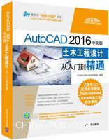 """AutoCAD2016中文版土木工程设计从入门到精通(配光盘)(清华社""""视频大讲堂""""大系CAD/CAM/CAE技术视频大讲堂)"""