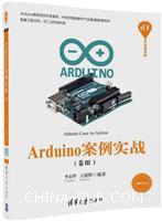 Arduino案例实战(卷Ⅲ)(清华开发者书库)