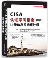 CISA认证学习指南(第4版)注册信息系统审计师(安全技术经典译丛)