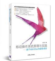 移动操作系统原理与实践――基于iOS与Swift编程语言