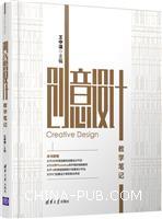 创意设计教学笔记