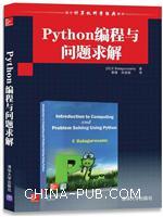 Python编程与问题求解(国外计算机科学经典教材)