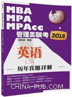 2018MBA、MPA、MPAcc管理类联考历年真题详解英语(二)
