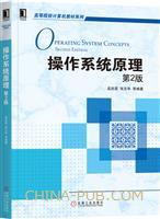 (特价书)操作系统原理(第2版)